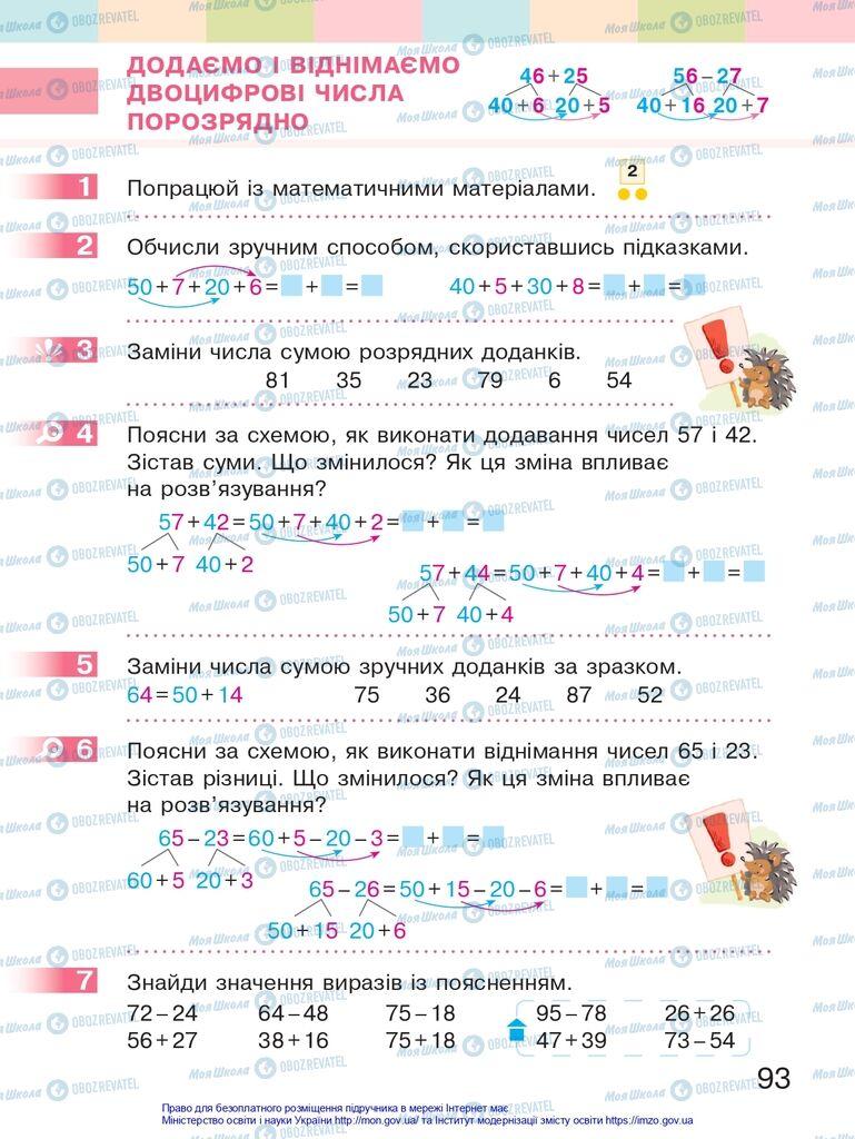 Підручники Математика 2 клас сторінка 93