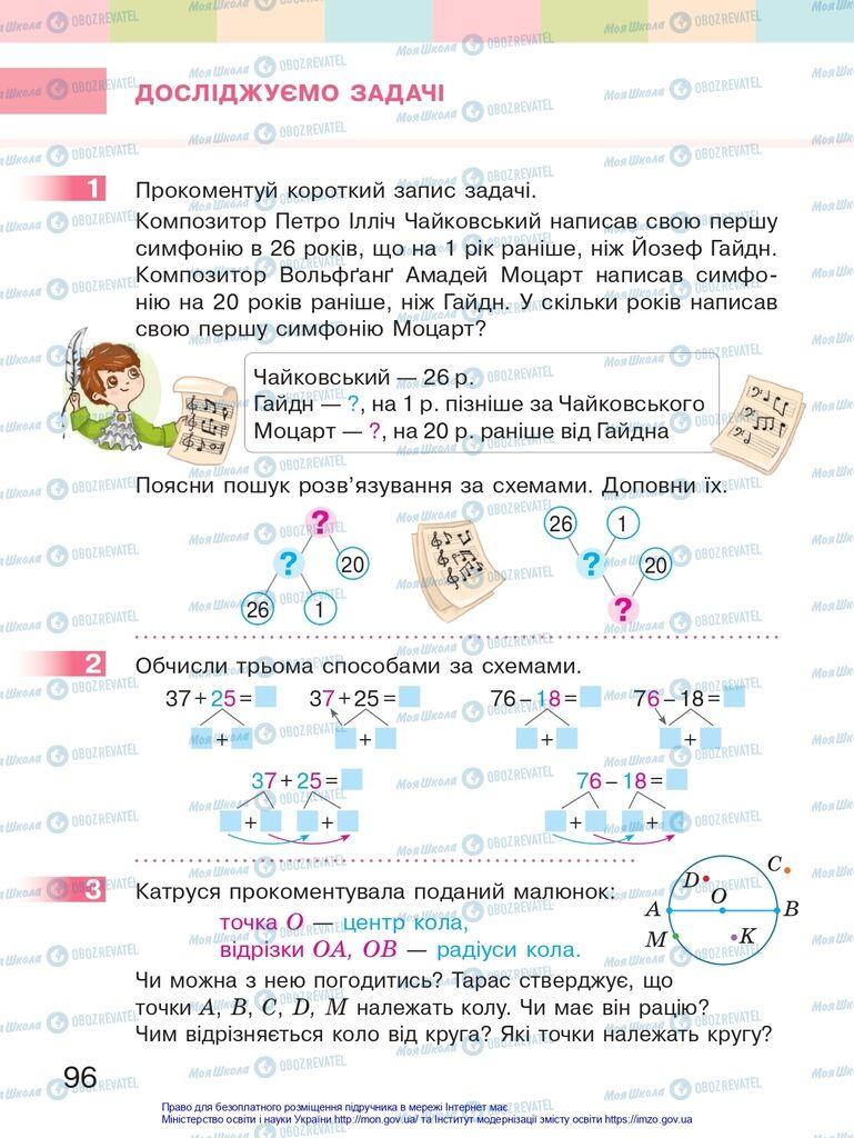 Підручники Математика 2 клас сторінка 96