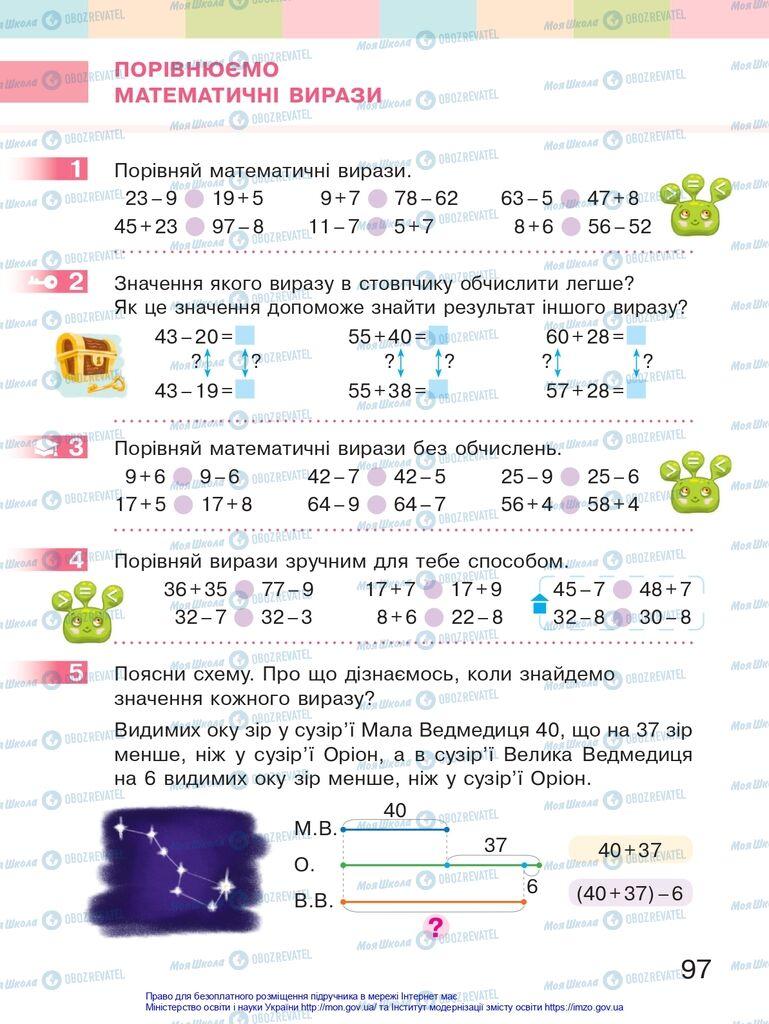 Підручники Математика 2 клас сторінка 97