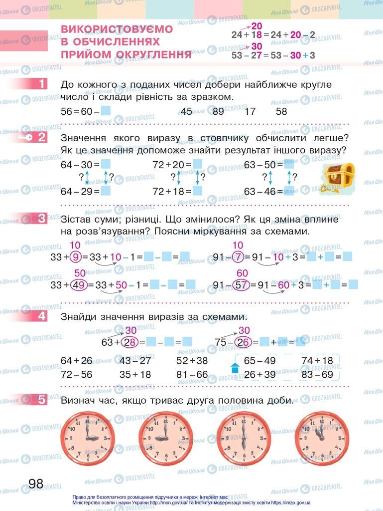Підручники Математика 2 клас сторінка 98