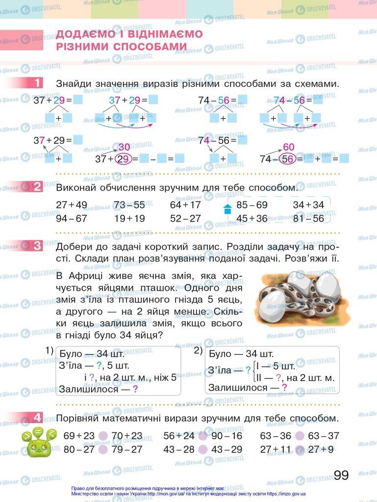Підручники Математика 2 клас сторінка 99