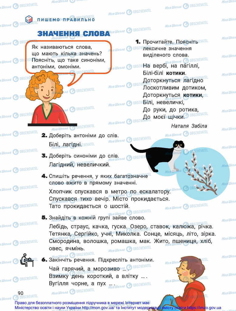 Учебники Укр мова 2 класс страница 90