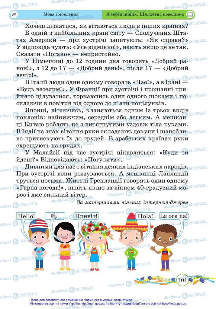 Учебники Укр мова 2 класс страница 101