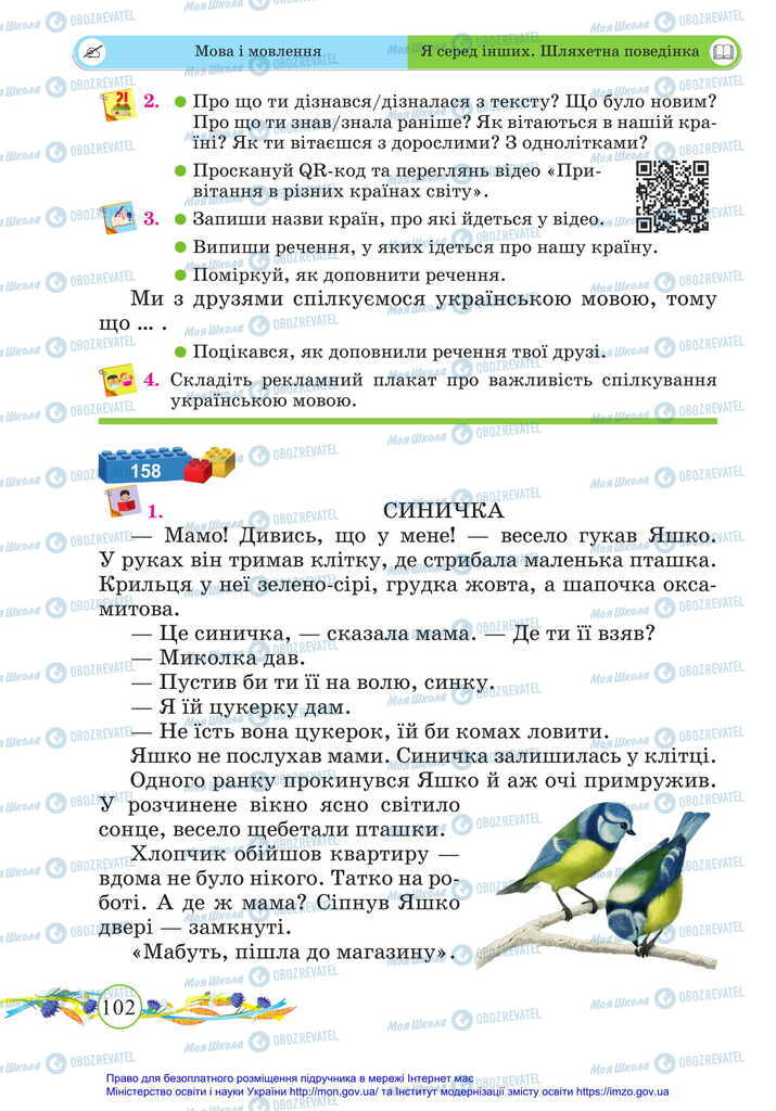 Учебники Укр мова 2 класс страница 102