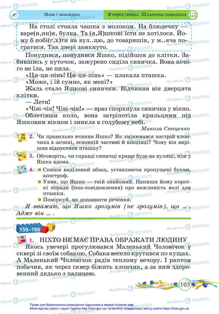 Учебники Укр мова 2 класс страница 103