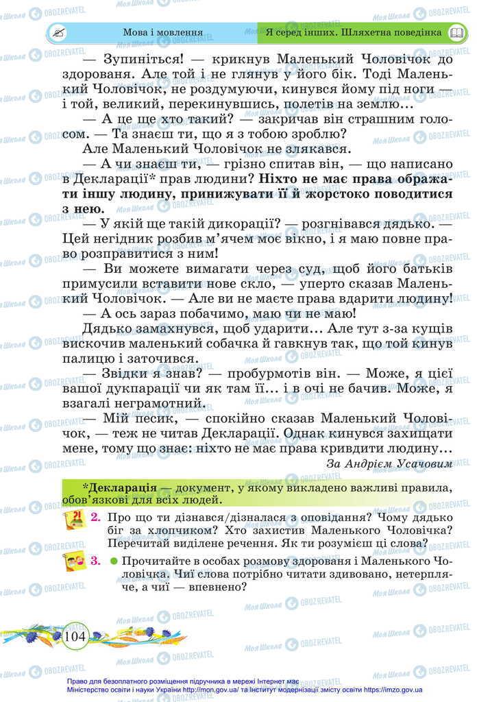 Учебники Укр мова 2 класс страница 104