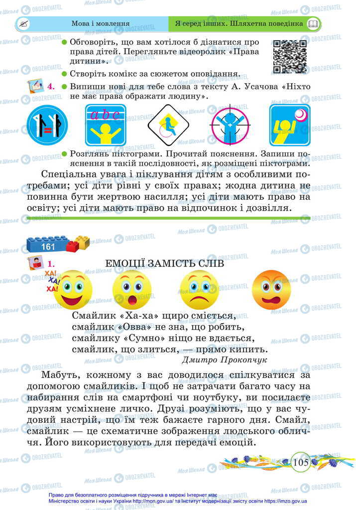 Учебники Укр мова 2 класс страница 105