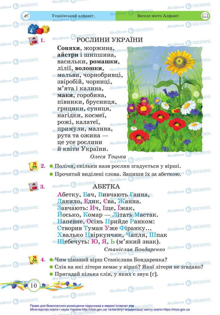 Підручники Українська мова 2 клас сторінка 10