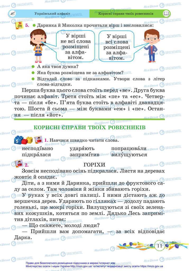 Підручники Українська мова 2 клас сторінка 11