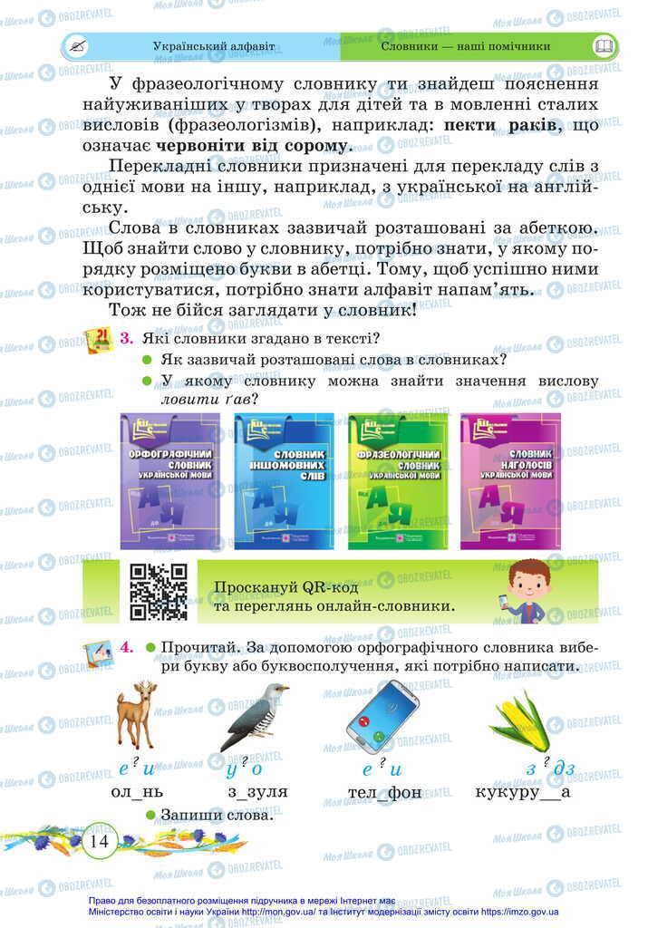 Учебники Укр мова 2 класс страница 14