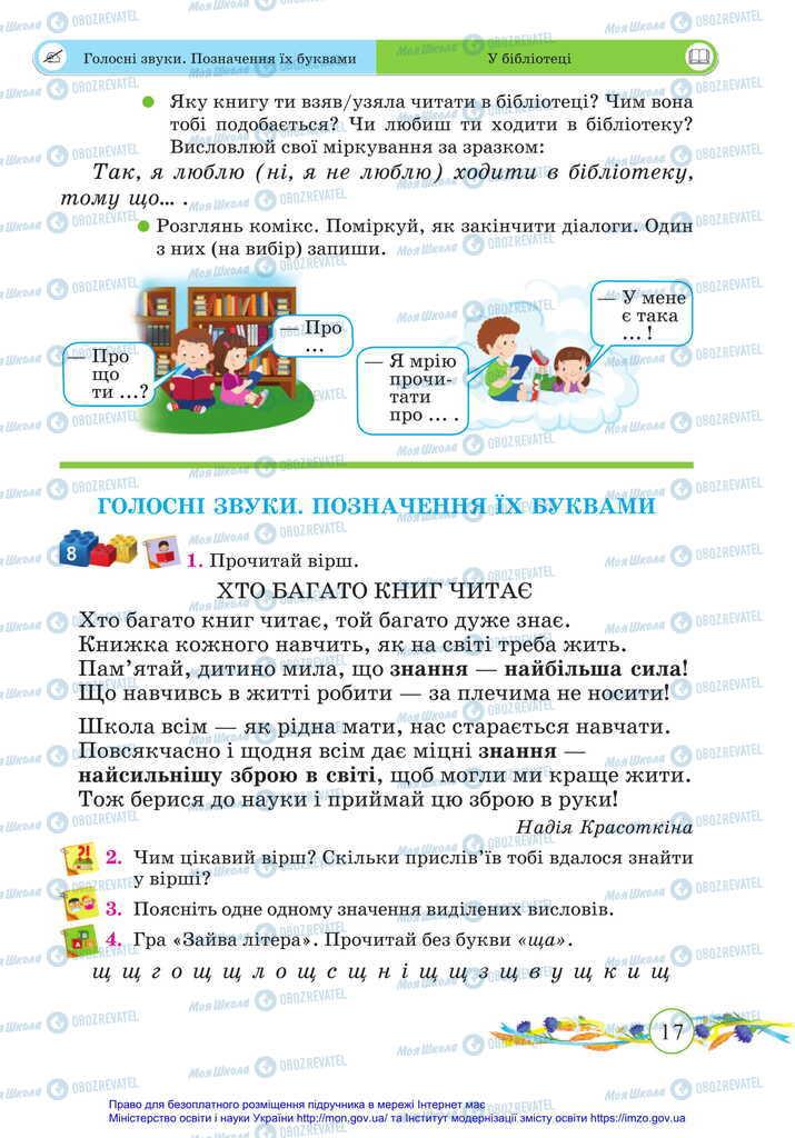 Підручники Українська мова 2 клас сторінка 17