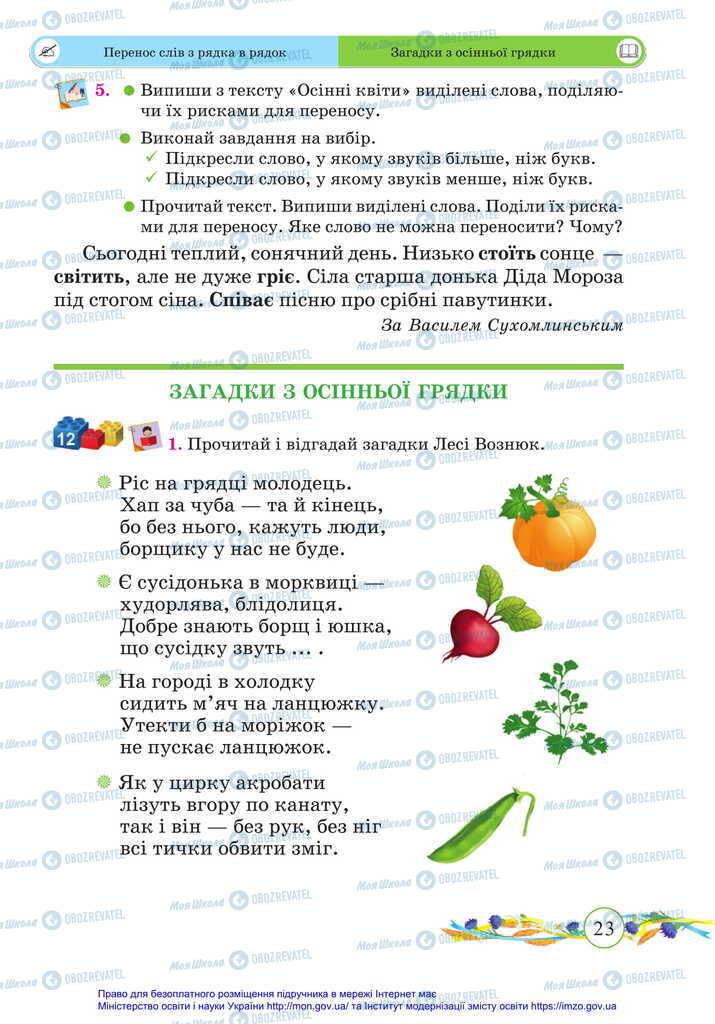 Учебники Укр мова 2 класс страница 23