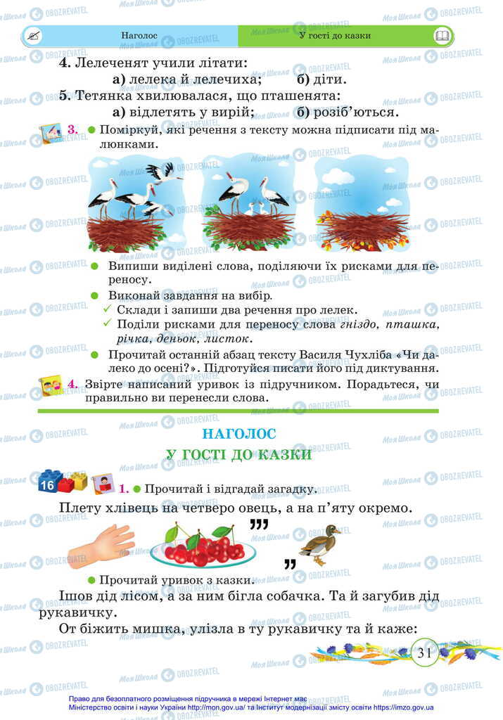 Підручники Українська мова 2 клас сторінка 31
