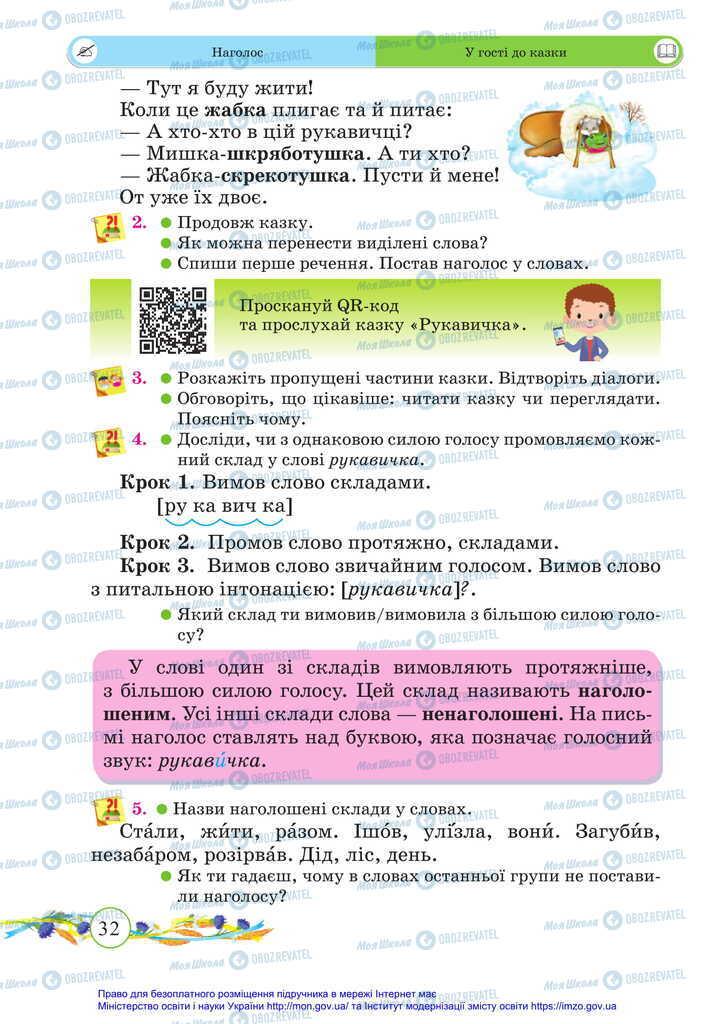 Підручники Українська мова 2 клас сторінка 32