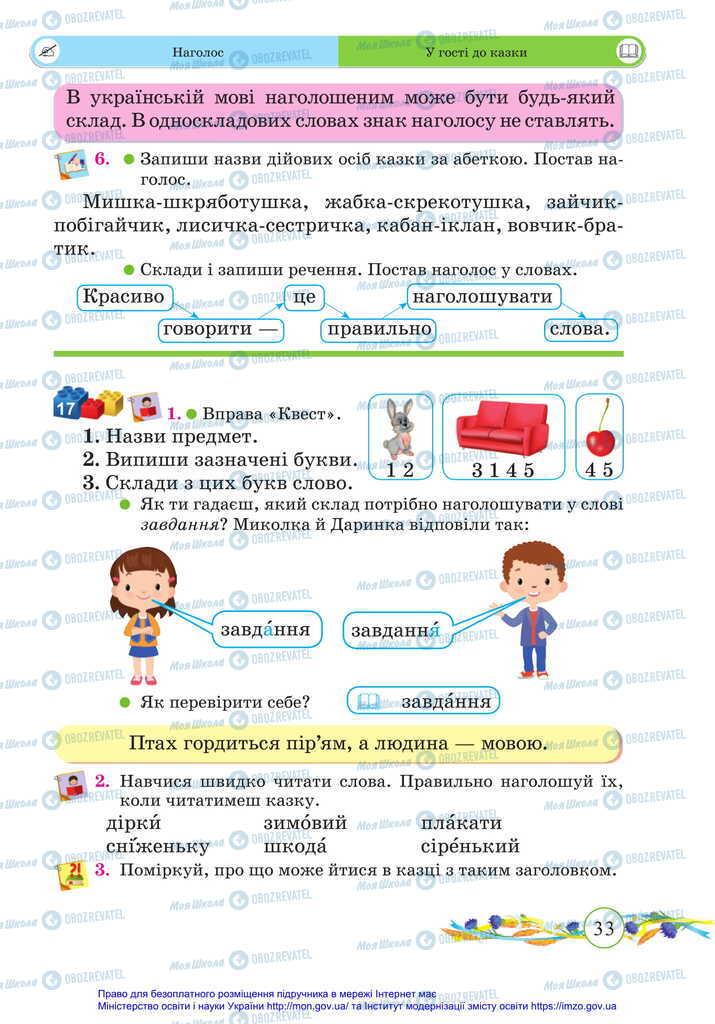 Підручники Українська мова 2 клас сторінка 33