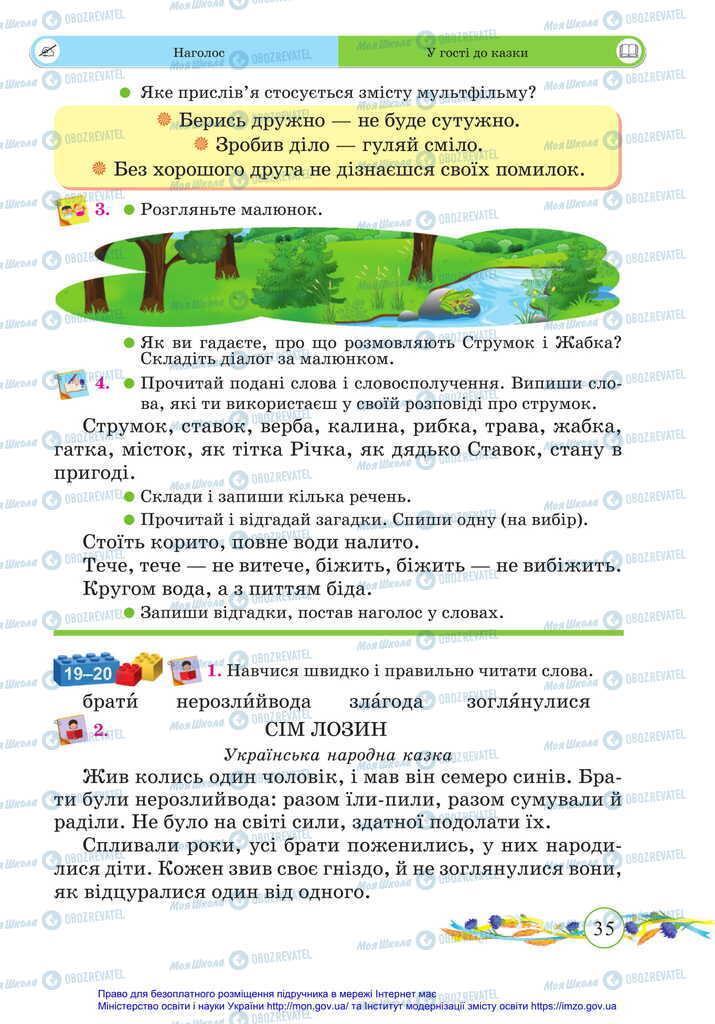 Підручники Українська мова 2 клас сторінка 35