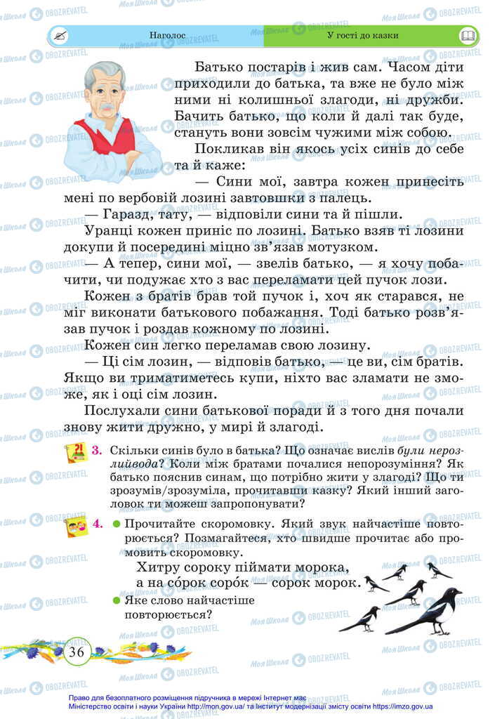 Підручники Українська мова 2 клас сторінка 36