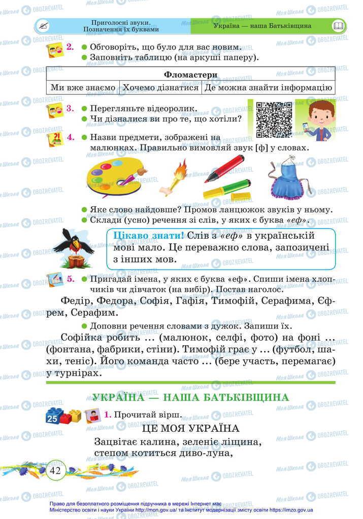 Підручники Українська мова 2 клас сторінка  42