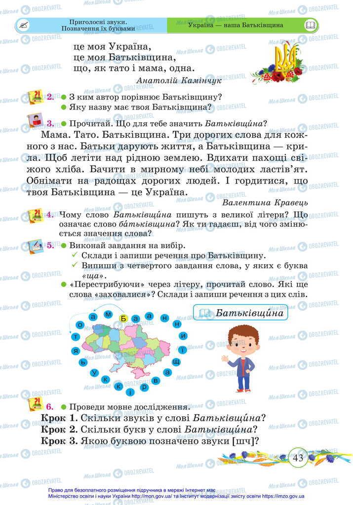 Підручники Українська мова 2 клас сторінка 43