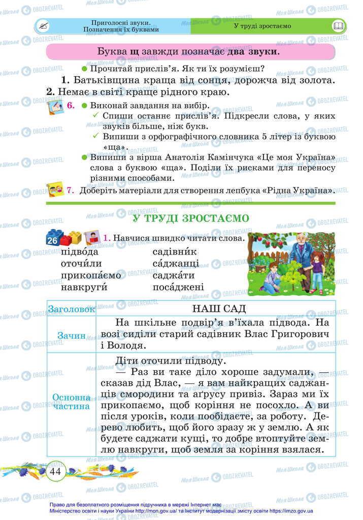 Підручники Українська мова 2 клас сторінка  44