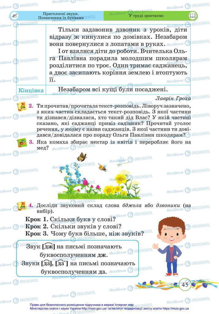 Підручники Українська мова 2 клас сторінка 45