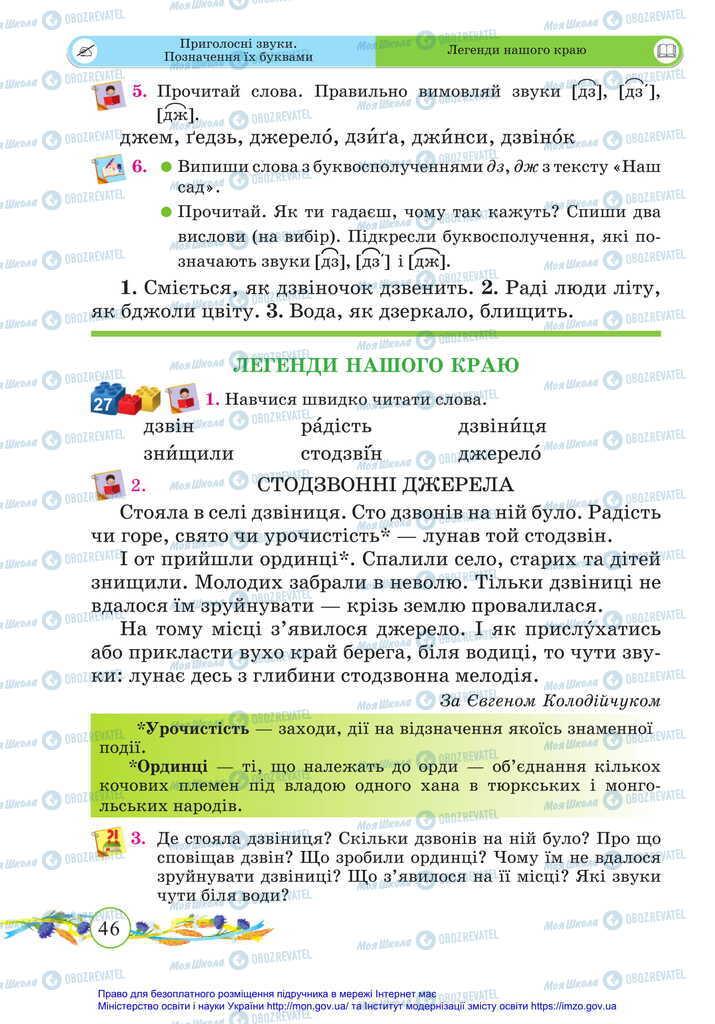 Підручники Українська мова 2 клас сторінка 46