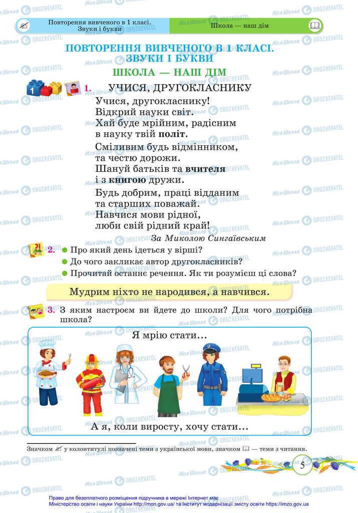 Підручники Українська мова 2 клас сторінка  5
