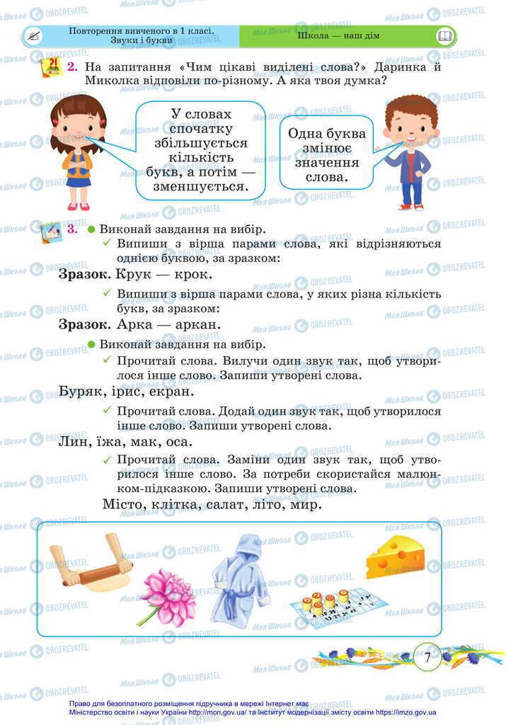Підручники Українська мова 2 клас сторінка 7