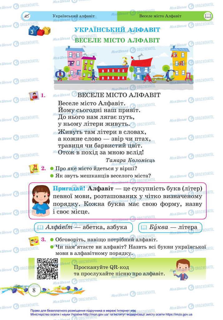 Підручники Українська мова 2 клас сторінка  8