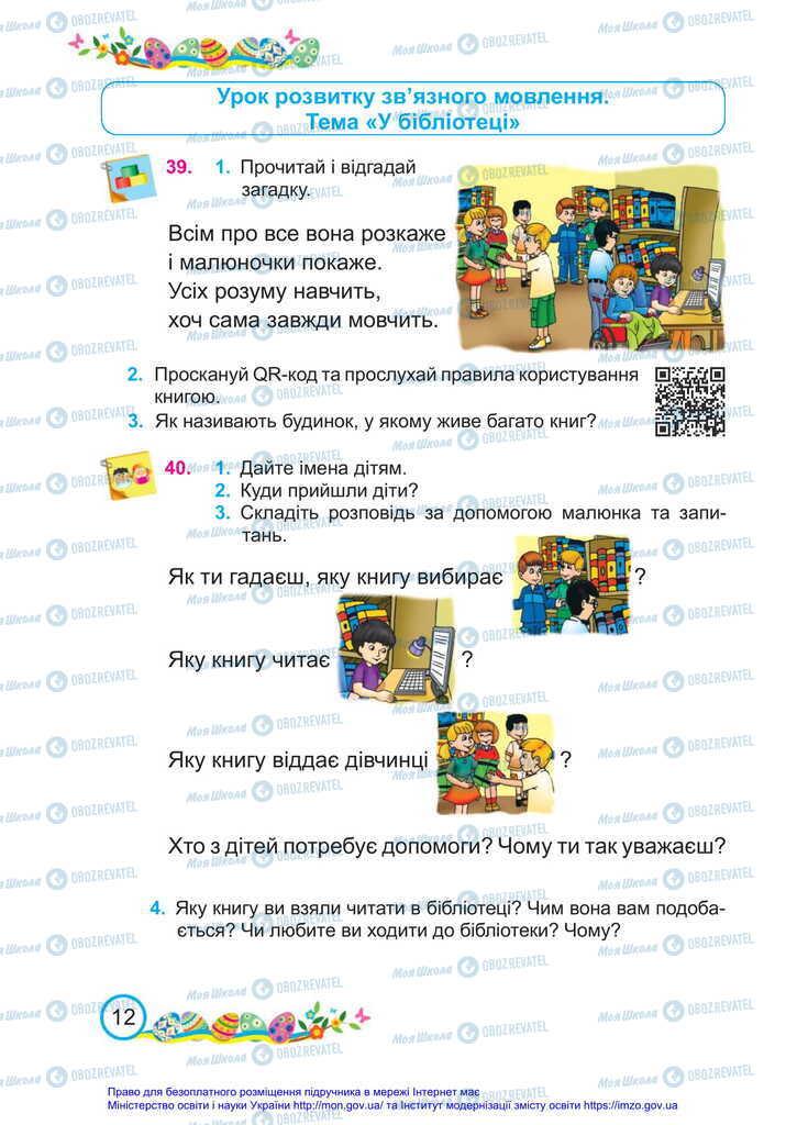 Учебники Укр мова 2 класс страница 12