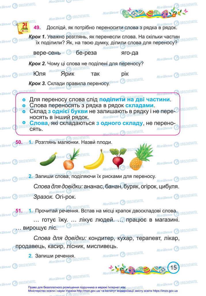 Учебники Укр мова 2 класс страница 15