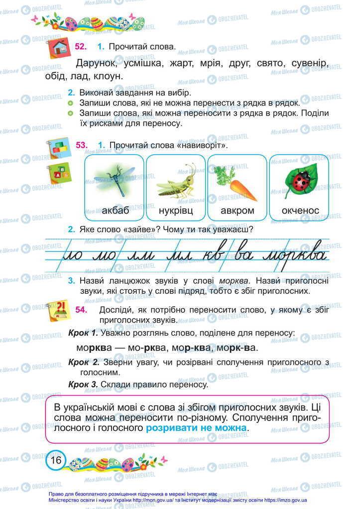 Учебники Укр мова 2 класс страница 16