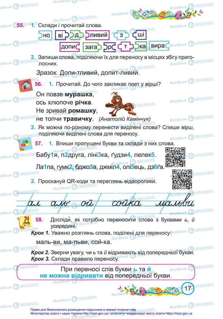 Учебники Укр мова 2 класс страница 17