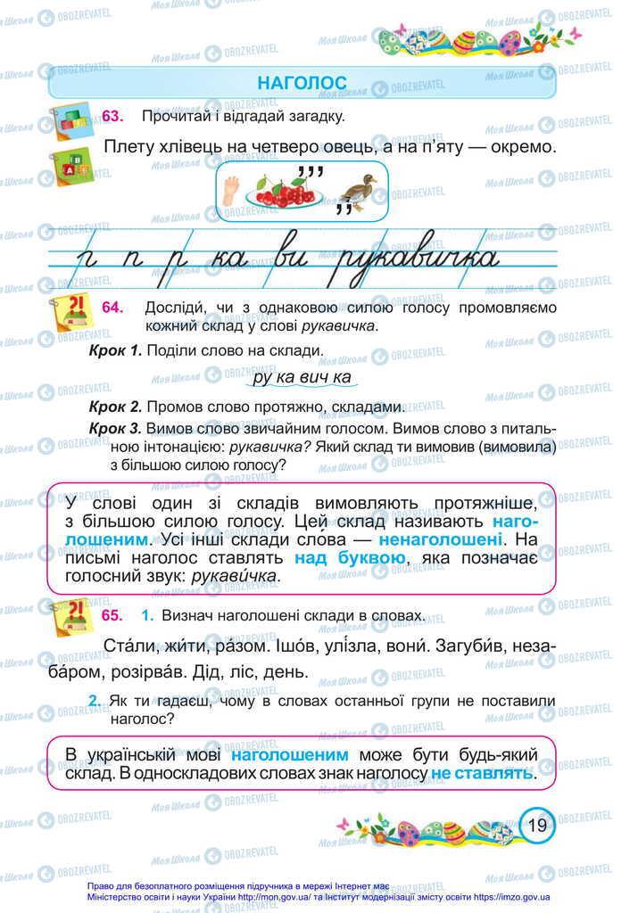 Учебники Укр мова 2 класс страница 19