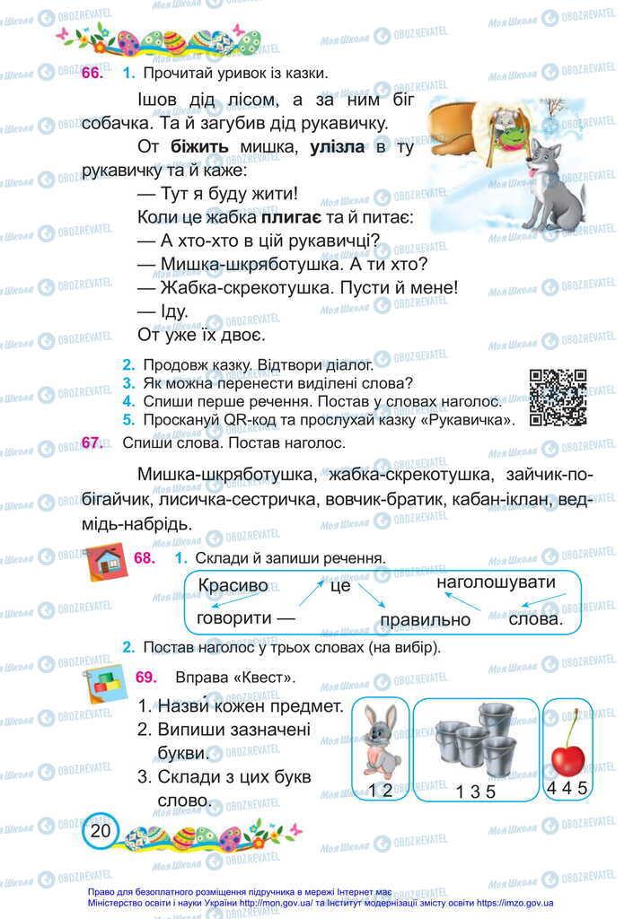 Підручники Українська мова 2 клас сторінка 20