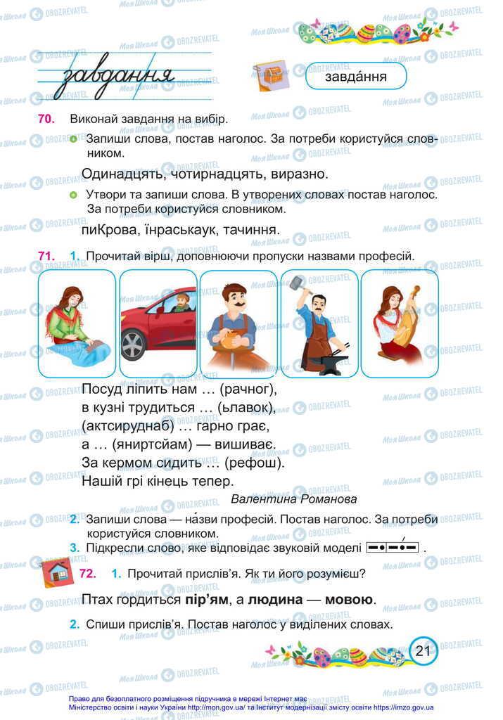Учебники Укр мова 2 класс страница 21