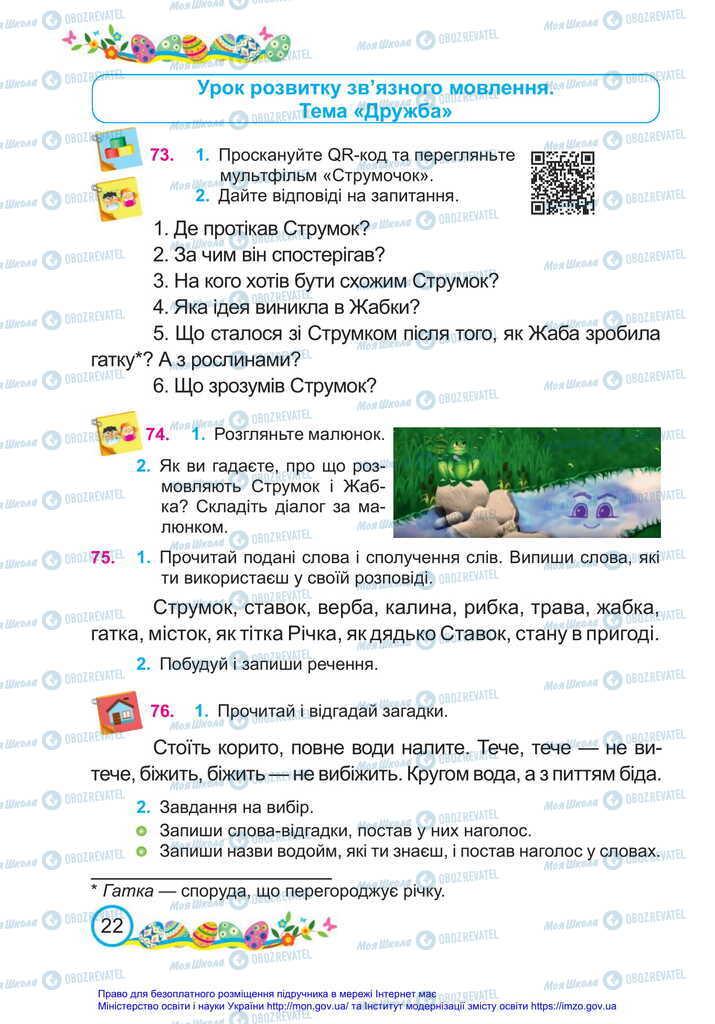 Учебники Укр мова 2 класс страница 22