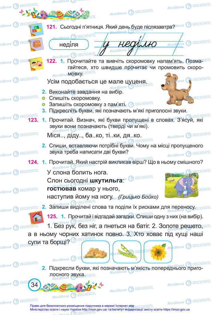 Підручники Українська мова 2 клас сторінка 34