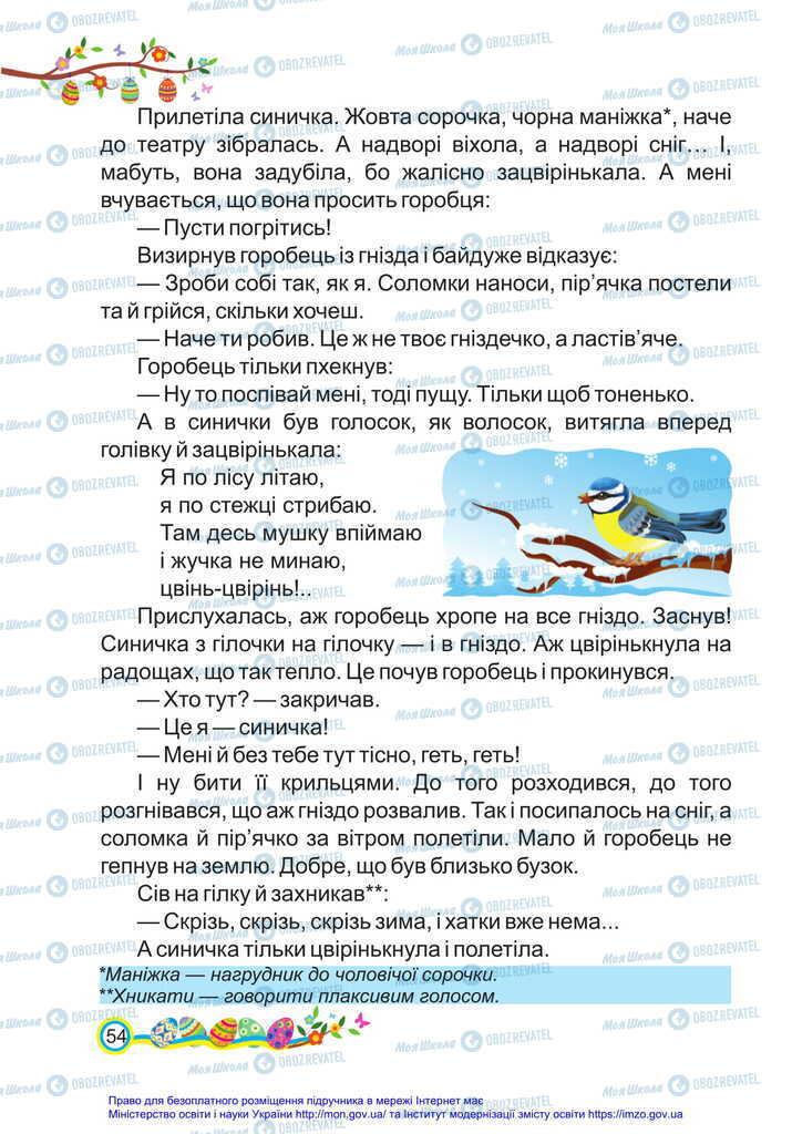 Підручники Українська мова 2 клас сторінка 54