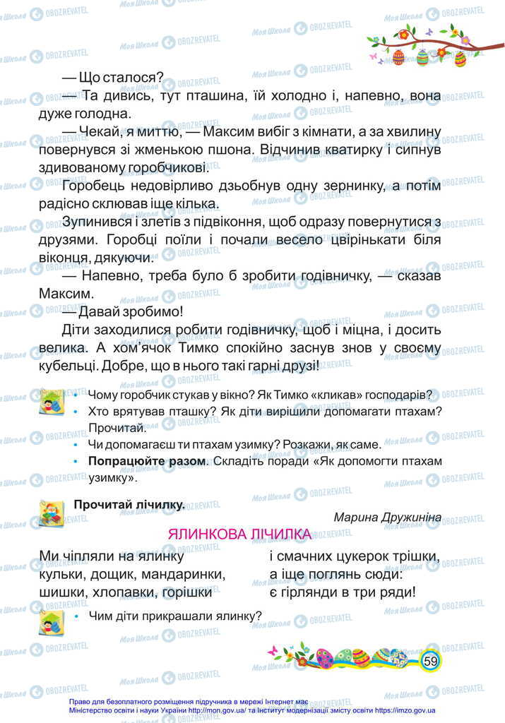 Учебники Укр мова 2 класс страница 59