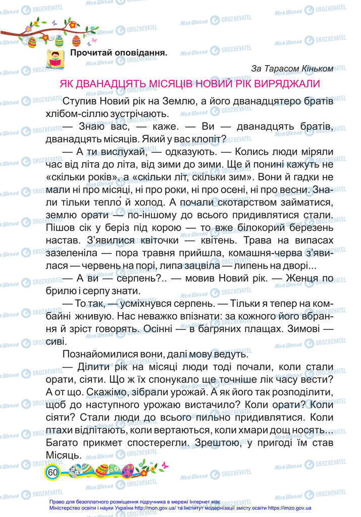 Учебники Укр мова 2 класс страница 60