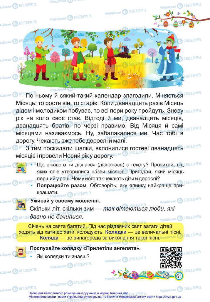 Учебники Укр мова 2 класс страница 61