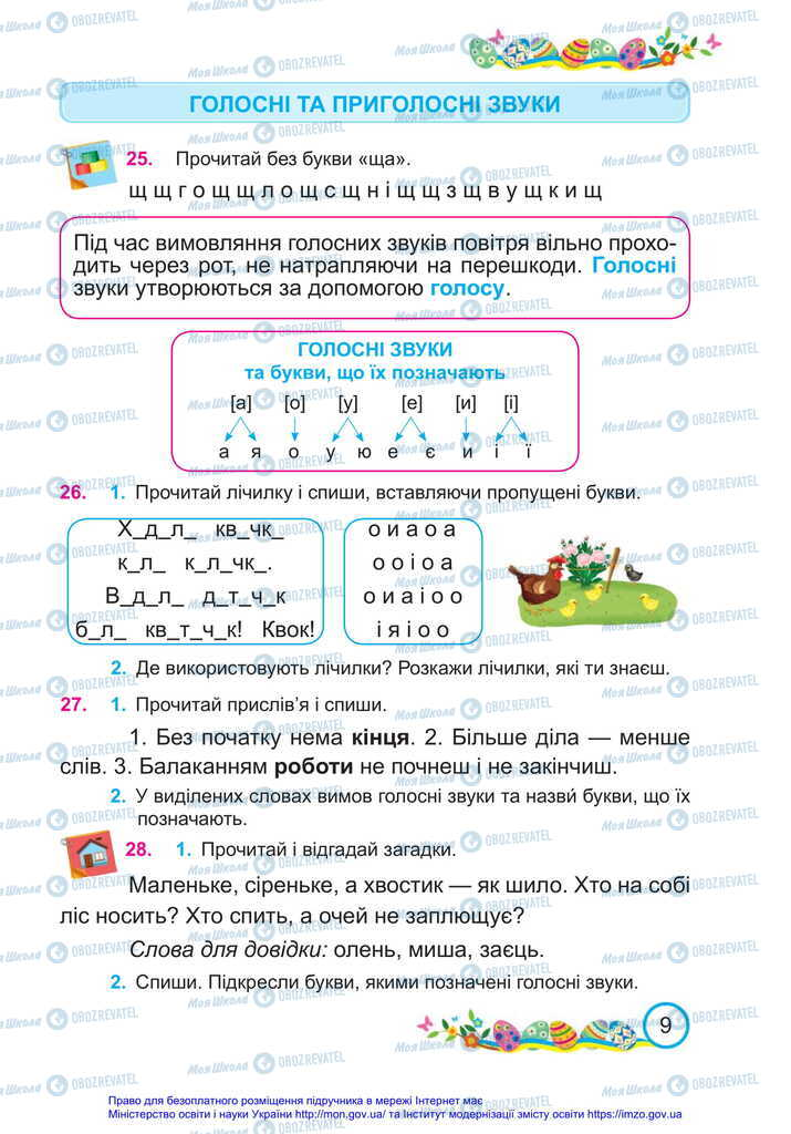 Учебники Укр мова 2 класс страница  9