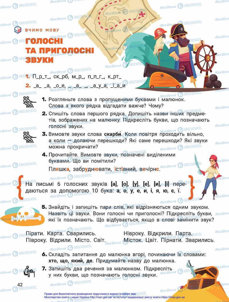 Учебники Укр мова 2 класс страница  42