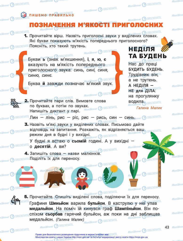 Учебники Укр мова 2 класс страница  43
