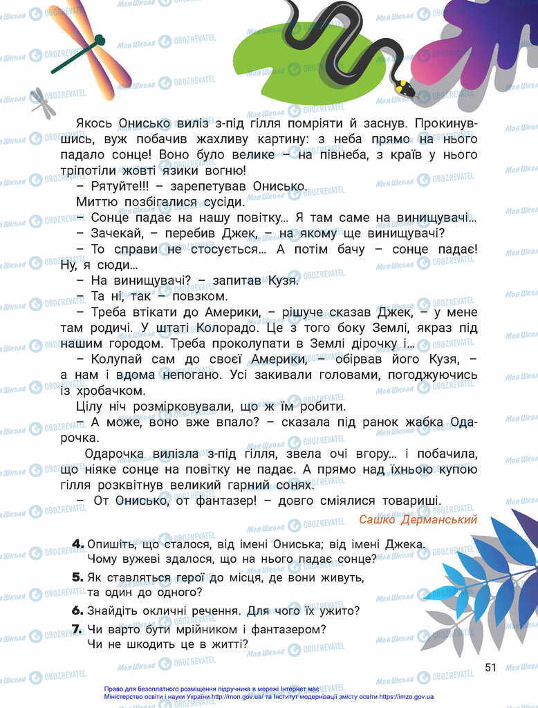 Підручники Українська мова 2 клас сторінка 51