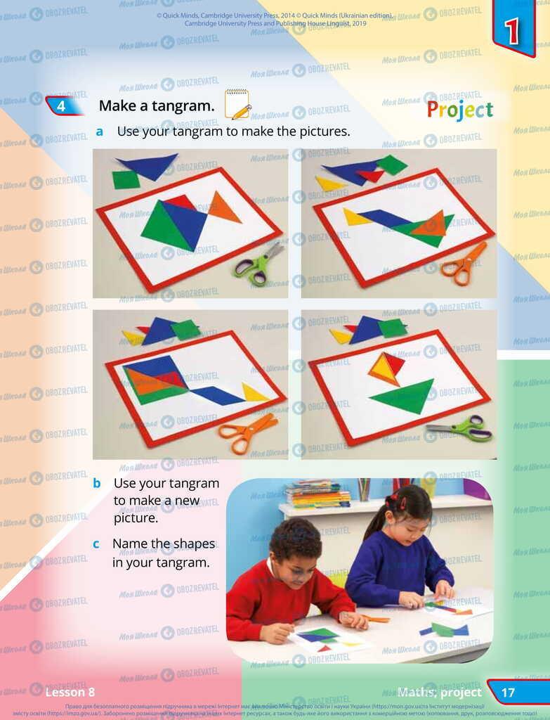 Учебники Английский язык 2 класс страница 17