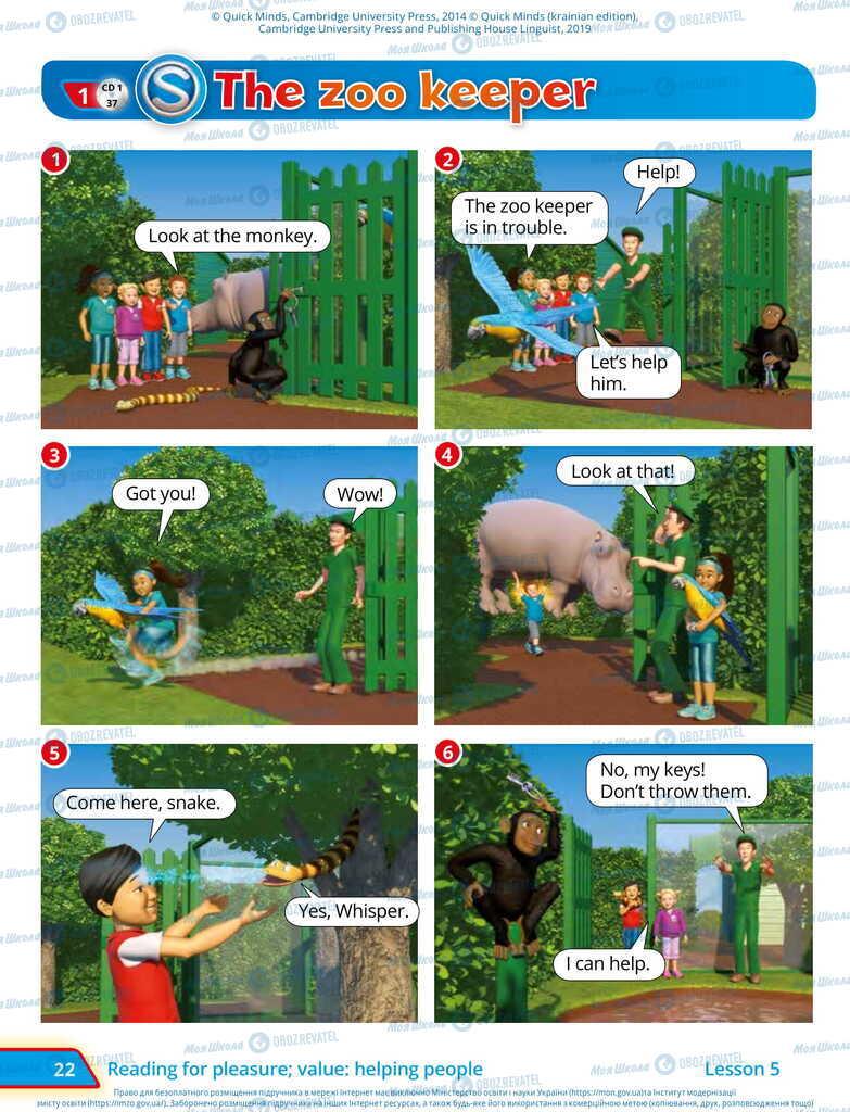 Учебники Английский язык 2 класс страница 22