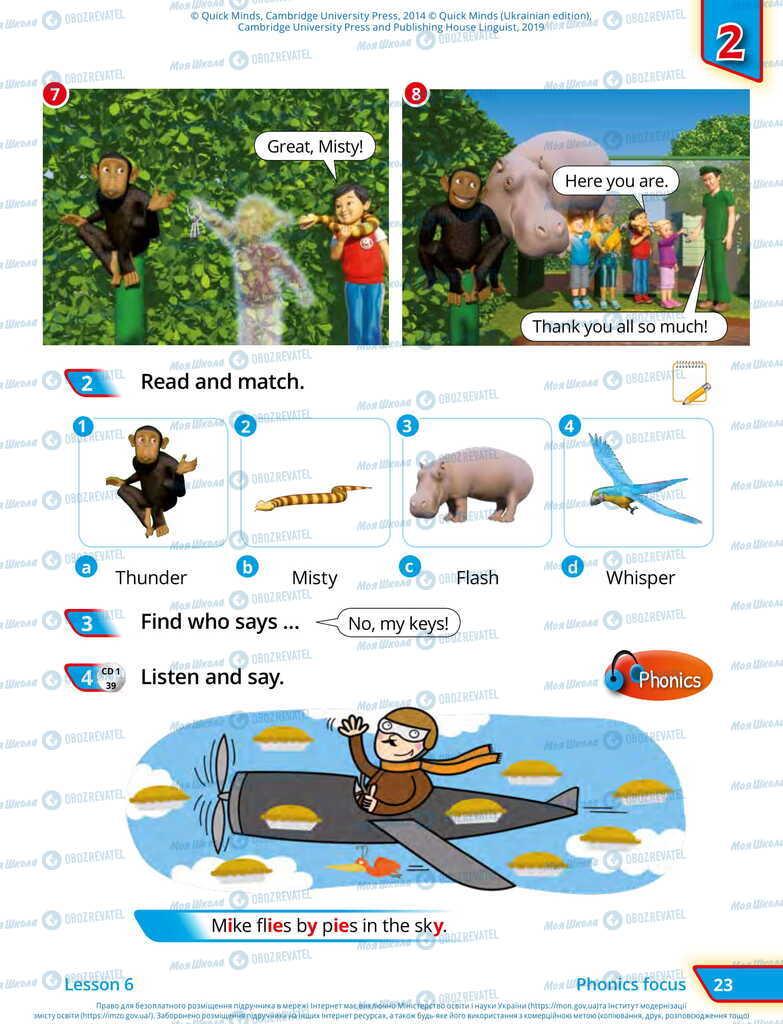 Підручники Англійська мова 2 клас сторінка 23