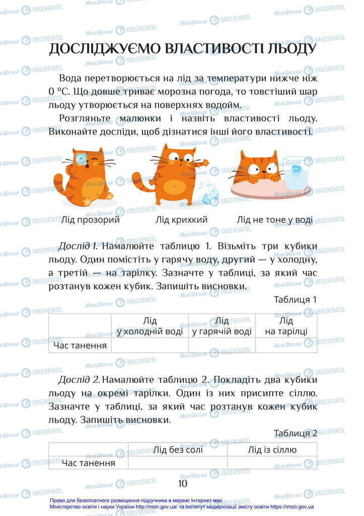 Учебники ЯДС (исследую мир) 2 класс страница 10